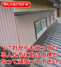 三重県津市高茶屋小森町 T様 板金工事-お客様の声画像