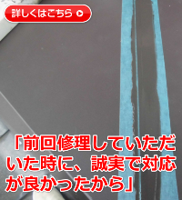 三重県津市緑が丘 S様 ベランダ手摺り改修工事-お客様の声画像
