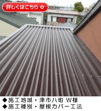 『屋根カバー工法・折半屋根』三重県津市八町 W様邸施工事例画像