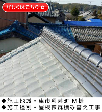 『大棟瓦積み替え工事』三重県津市河芸町 M様邸施工事例画像