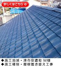 『屋根葺き替え工事・ルーガ雅 KMEW』三重県津市安濃町 M様邸施工事例画像