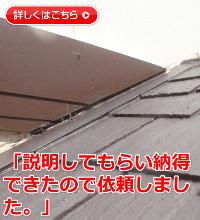 三重県鈴鹿市郡山町 K様 【外壁雨漏り補修工事】-お客様の声画像
