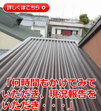 三重県津市八町W様 屋根カバー工法【折半屋根】-お客様の声画像