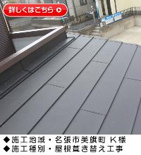 『屋根葺き替え工事・アイジー工業 ガルテクトC』三重県名張市美旗町 K様邸施工事例画像