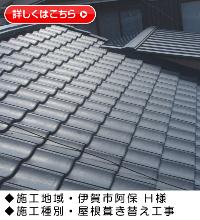 『屋根葺き替え工事・ルーガ雅 KMEW』三重県伊賀市阿保 H様邸施工事例画像