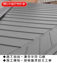 『屋根葺き替え工事・金属屋根たてひら』三重県津市半田 G様邸施工事例画像