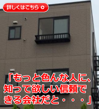 三重県四日市市 M様 外壁防水改修工事-お客様の声画像