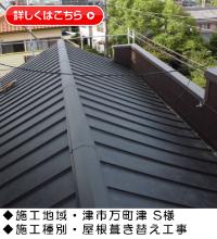 『屋根葺き替え工事・金属屋根たてひら』三重県津市万町津 S様邸施工事例画像