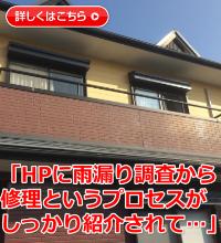 三重県伊賀市希望ヶ丘S様防水改修工事-お客様の声画像