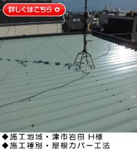 『屋根カバー工法・ガルバリュウム鋼板製折半屋根』三重県津市岩田 H様邸施工事例画像