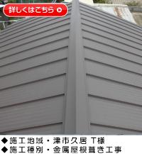 『金属屋根葺き工事・たてひら』三重県津市久居T様邸施工事例画像