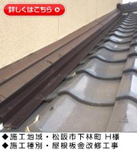 『屋根板金改修工事』三重県松阪市下林町 H様邸施工事例画像