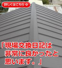 三重県津市久居T様 屋根葺き工事【金属屋根・たてひら】-お客様の声画像