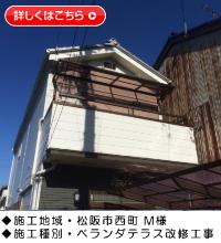 『ベランダテラス改修工事』三重県松阪市西町 M様邸施工事例画像