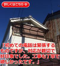 三重県松阪市西町 M様 ベランダテラス改修工事-お客様の声画像