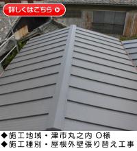 『屋根葺き替え工事・金属屋根たてひら』三重県津市丸之内 O様邸施工事例画像