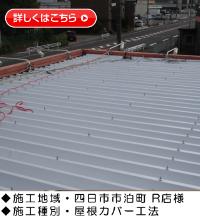 『屋根カバー工法・ガルバリュウム鋼板製折半屋根』三重県四日市市泊町 R店様施工事例画像