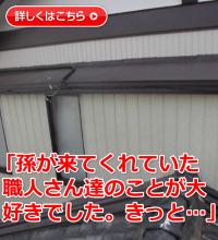 三重県志摩市阿児町K様 部分屋根葺き直し工事【金属屋根・たてひら】-お客様の声画像
