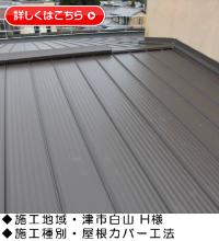 『金属屋根カバー工法・たてひら』三重県津市白山 H様邸施工事例画像