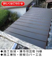 『金属屋根カバー工法・たてひら』三重県津市河芸町 N様邸施工事例画像