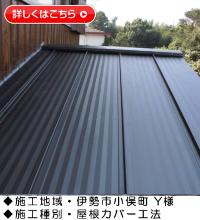 『金属屋根カバー工法・たてひら』三重県伊勢市小俣町 Y様邸施工事例画像