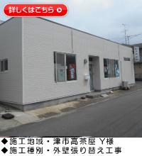 『外壁張り替え工事・東レACEワイドミュール』三重県津市高茶屋 Y様邸施工事例画像