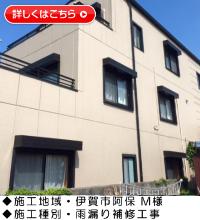 『雨漏り補修工事』三重県伊賀市阿保 M様邸施工事例画像