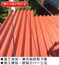 『屋根カバー工法・ガルバリュウム鋼板製折半屋根』三重県津市納所町 F様邸施工事例画像