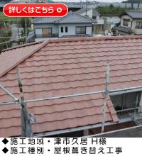 『屋根葺き替え工事・ルーガ雅 KMEW』三重県津市久居 H様邸施工事例画像