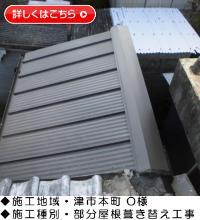 『部分屋根葺き替え工事・たてひら』三重県津市本町 O様邸施工事例画像