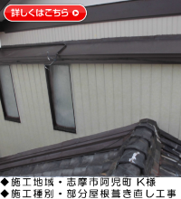 『部分屋根葺き直し工事・たてひら』三重県志摩市阿児町 K様邸施工事例画像