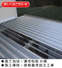 『屋根葺き替え工事・ガルバリュウム鋼板製折半屋根』三重県津市牧町 K様邸施工事例画像