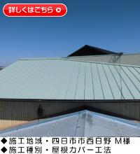『金属屋根カバー工法・たてひら』三重県四日市市西日野 M様邸施工事例画像