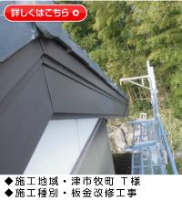 『屋根板金改修工事』三重県津市牧町 T様邸施工事例
