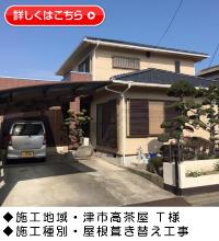 『屋根葺き替え工事』三重県津市高茶屋 T様施工事例