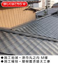 『屋根葺き替え工事』三重県津市丸之内 M様邸施工事例