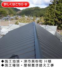 『屋根葺き替え工事』三重県津市美杉町 H様邸施工事例