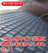 『屋根葺き替え工事』三重県津市香良洲町 T様邸お客様の声