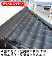 『屋根葺き替え工事』滋賀県甲賀市 T様邸施工事例