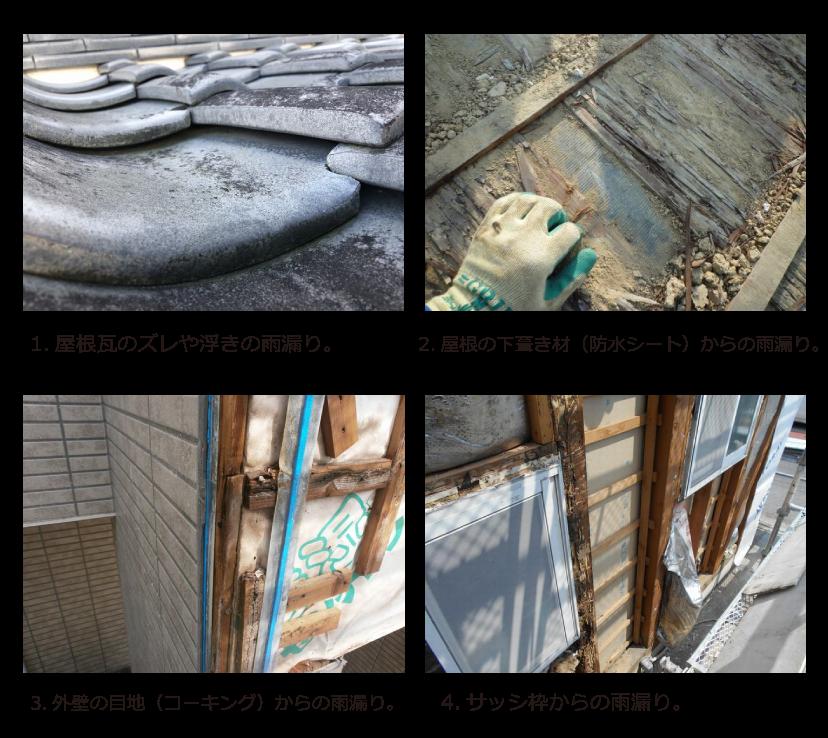 屋根瓦、屋根下葺き材、外壁目地コーキング、サッシ枠の雨漏り事例